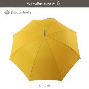 ร่มตอนเดียว สีเหลือง ขนาด 21 นิ้ว