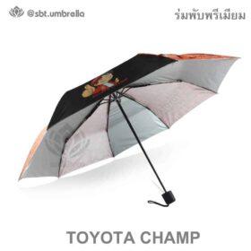 ร่มพรีเมียม พับ 3 ตอน โลโก้ Toyota Champ