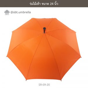 ร่มไม้เท้า เกรด A ขนาด 24 นิ้ว สีส้ม