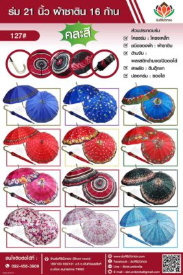 catalog-satin-fashion-umbrella-21inch-16ribs