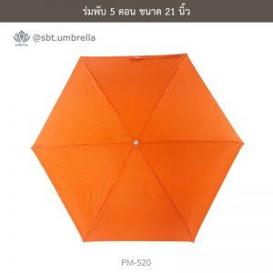 ร่มพับ 5 ตอน สีส้ม