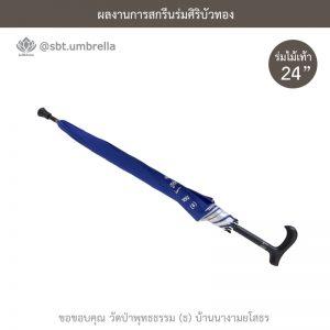 ร่มพรีเมียม ร่มไม้เท้า ขนาด 24 นิ้ว สีน้ำเงิน สกรีนวัดป่าพุทธธรรม