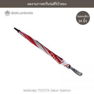 ร่มพรีเมียม ร่มตอนเดียว ขนาด 24 นิ้ว สกรีน TOYOTA Sakon Nakhon