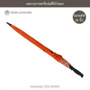 ROD BARNS ร่มพรีเมียม ร่มกอล์ฟ 30 นิ้ว สีส้ม