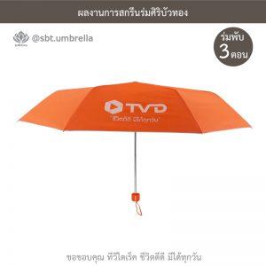 TV Direct สีส้ม ร่มพับ 3 ตอน พรีเมียม