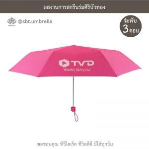 TV Direct สีชมพู ร่มพับ 3 ตอน พรีเมียม