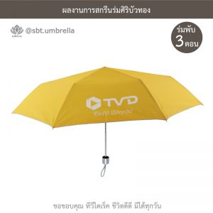 TV Direct สีเหลือง ร่มพับ 3 ตอน พรีเมียม