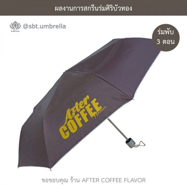 AFTER COFFEE FLAVOR สีน้ำตาล