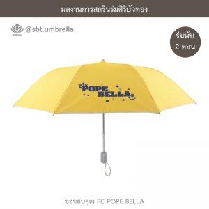 ร่มพรีเมียม ร่มพับ 2 ตอน สีเหลือง สกรีน POPE BELLA