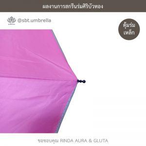 RINDA AURA & GLUTA ร่มพับ 3 ตอน ขนาด 21 นิ้ว สีชมพู