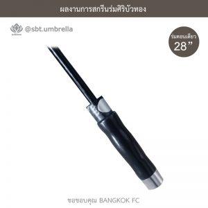 ร่มพรีเมียม ร่มตอนเดียว สกรีนโลโก้ BANGKOK FC