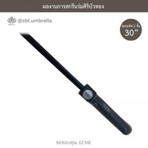 ร่มพรีเมียม ร่มกอล์ฟ 30 นิ้ว 2 ชั้น สกรีน GCME