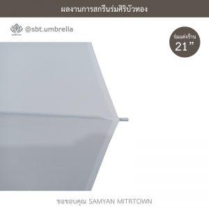 ร่มพรีเมียม ร่มตอนเดียว ขนาด 21 นิ้ว สกรีน SAMYAN MITRTOWN ร่มแต่งร้าน สีขาว