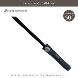 Ja Nee Fuck Thong-green-white-30inch-umbrella