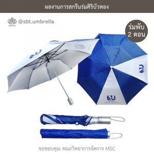 MSC-navyblue-white-2fold-umbrella