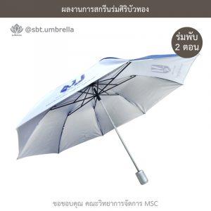 MSC-navyblue-white-2fold-umbrella